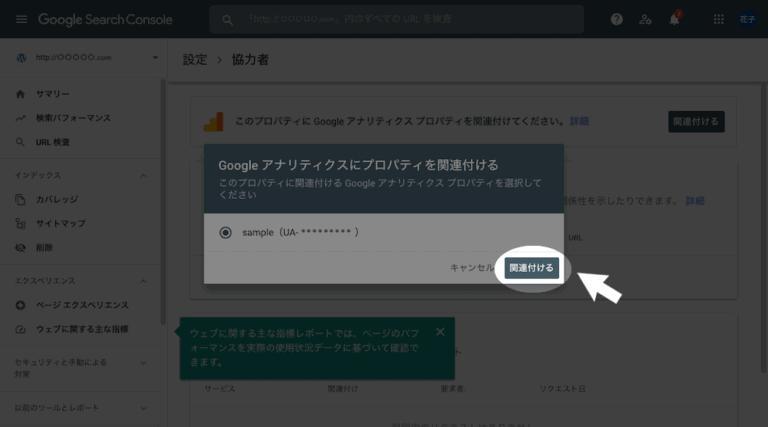 グーグル 連携