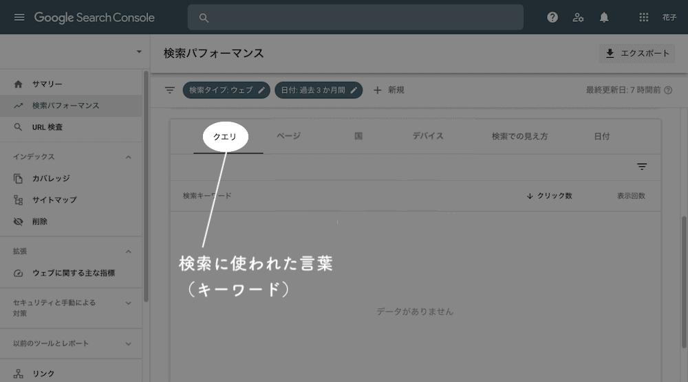 サーチコンソール SearchConsole クエリ キーワード